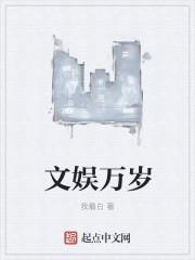 文娱万岁最新章节