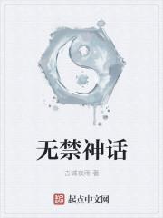 无禁神话最新章节