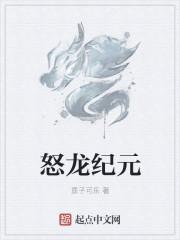 怒龙纪元最新章节