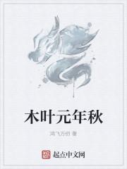 木叶元年秋最新章节