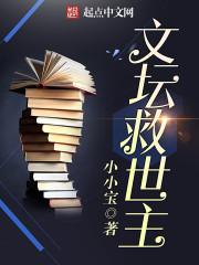 文坛救世主最新章节