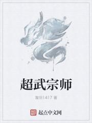 超武宗师最新章节