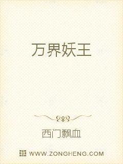 万界仙王最新章节