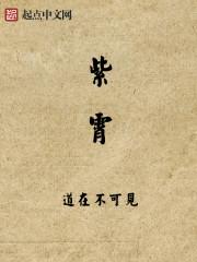 紫霄最新章节