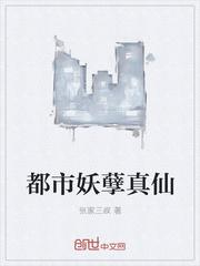 都市妖孽真仙最新章节