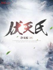 伏天氏最新章节