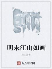 明末江山如画最新章节