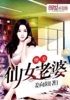 绝美仙女老婆最新章节