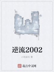 逆流2002最新章节