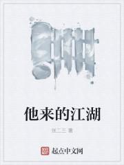 他来的江湖最新章节