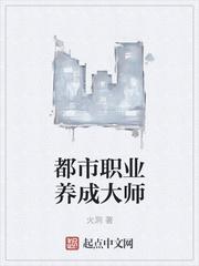 都市职业养成大师最新章节