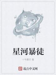星河暴徒最新章节