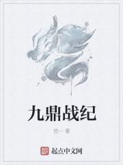 九鼎战纪最新章节