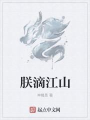 朕滴江山最新章节