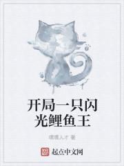 开局一只闪光鲤鱼王最新章节