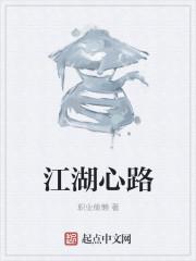 江湖心路最新章节
