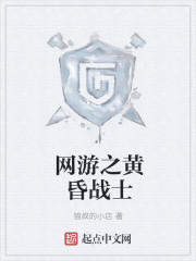 网游之黄昏战士最新章节