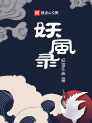 妖风录最新章节