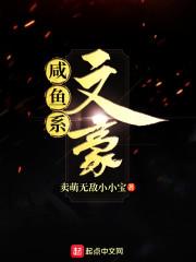 咸鱼系文豪最新章节