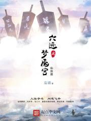 六迹之梦魇宫最新章节
