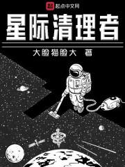 星际清理者最新章节