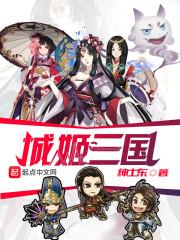 城姬三国最新章节