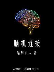 脑机连接最新章节