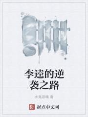 李逵的逆袭之路最新章节