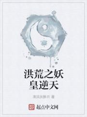 洪荒之妖皇逆天最新章节