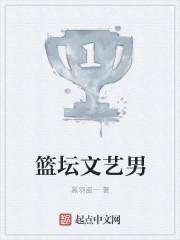 篮坛文艺男最新章节