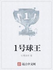 1号球王最新章节