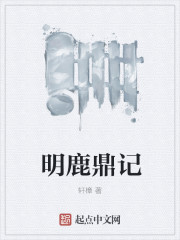 明鹿鼎记最新章节