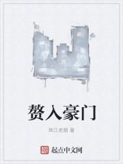 赘入豪门最新章节