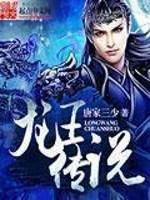 斗罗大陆III龙王传说最新章节