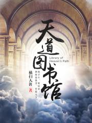 天道图书馆最新章节