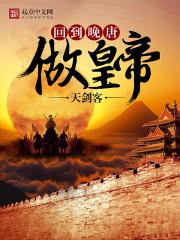 回到北宋做皇帝最新章节