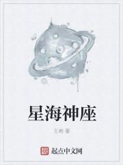 星海神座最新章节