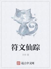 符文仙踪最新章节
