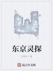 东京灵探最新章节