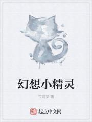 幻想小精灵最新章节