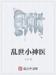 乱世小神医最新章节