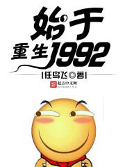 重生始于1992最新章节