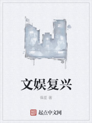 文娱复兴最新章节