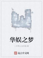 华娱之梦最新章节