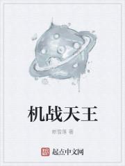 机战天王最新章节
