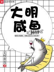 大明咸鱼最新章节
