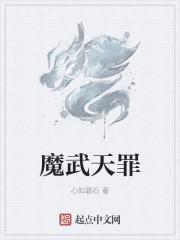 魔武天罪最新章节