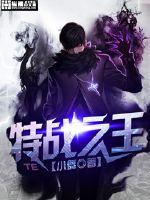 特战之王最新章节