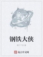 钢铁大侠最新章节