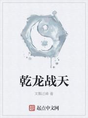 乾龙战天最新章节